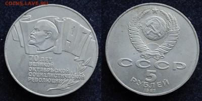 """ФИКС - 5 рублей 1987г. """"70 лет ВОСР"""" - Шайба - DSC_0579.JPG"""