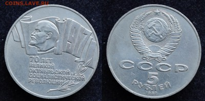 """ФИКС - 5 рублей 1987г. """"70 лет ВОСР"""" - Шайба - DSC_0581.JPG"""