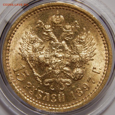 15 рублей 1897 оценка состояния - 3.JPG