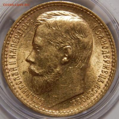 15 рублей 1897 оценка состояния - 2.JPG