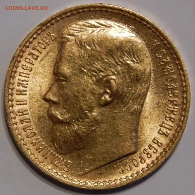 15 рублей 1897 оценка состояния - 1.JPG