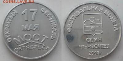 Досчитаем до 10 000 или более - odin_chervonec_2003_goda_17_maja_most_oktjabrsk_festivalnaja_moneta_samara1