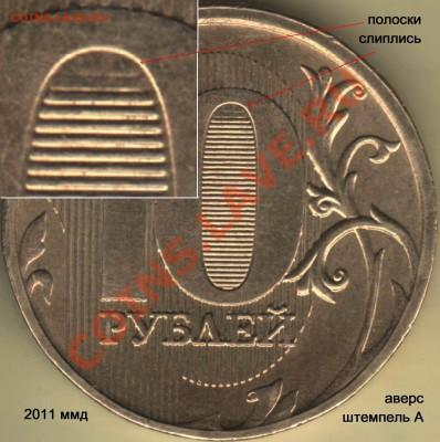 Бракованные монеты - 10 руб 2011 ммд штА реверс брак