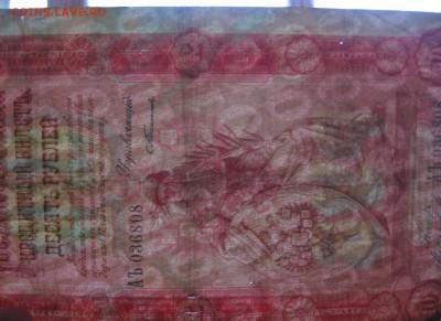 10 рублей 1898 Тимашев Морозов, редкие 16.12. 22.00 - 3