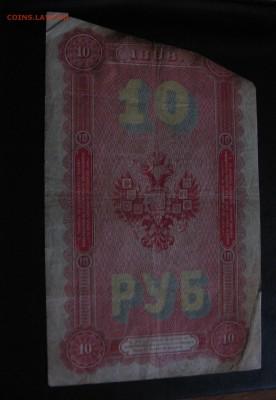 10 рублей 1898 Тимашев Морозов, редкие 16.12. 22.00 - 2