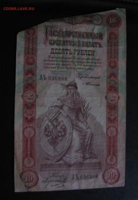 10 рублей 1898 Тимашев Морозов, редкие 16.12. 22.00 - 1
