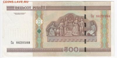 БЕЛОРУССИЯ - 500 рублей 2000 г.   до 16.12 в 22:00 - IMG_20181210_0007