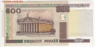 БЕЛОРУССИЯ - 500 рублей 2000 г.   до 16.12 в 22:00 - IMG_20181210_0003