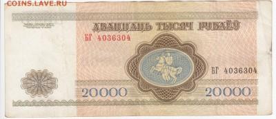 БЕЛОРУССИЯ - 20 000 рублей 1994 г. до 16.12 в 22:00 - IMG_20181210_0006