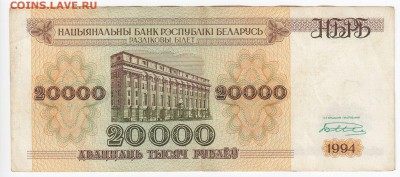 БЕЛОРУССИЯ - 20 000 рублей 1994 г. до 16.12 в 22:00 - IMG_20181210_0002