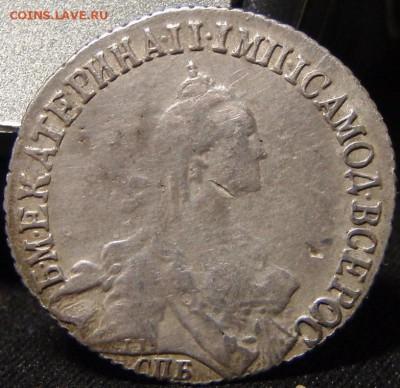 20 koпеек 1767,70 - ваок 015.JPG