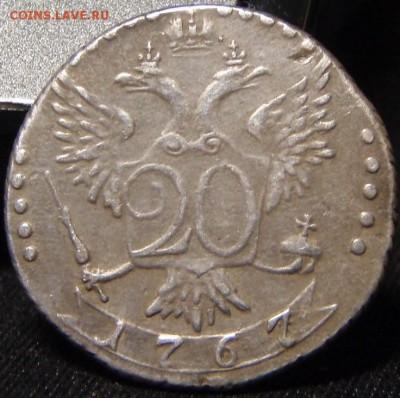 20 koпеек 1767,70 - ваок 012.JPG