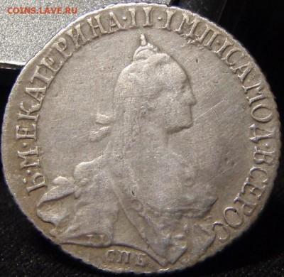 20 koпеек 1767,70 - ваок 007.JPG
