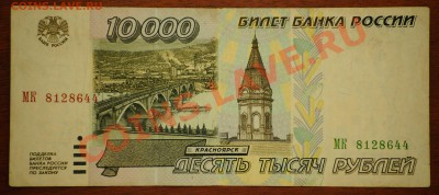 10 000 руб 1995 год до 01.06.2011 22-00 (обращ.) - 10-000-1995-1