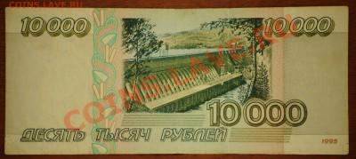10 000 руб 1995 год до 01.06.2011 22-00 (обращ.) - 10-000-1995-2