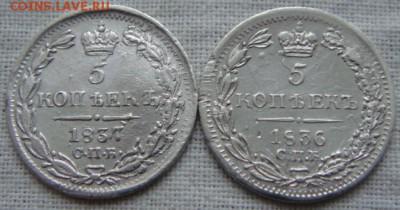 5 копеек 1836г и 1837г спб нг. - DSC03024.JPG