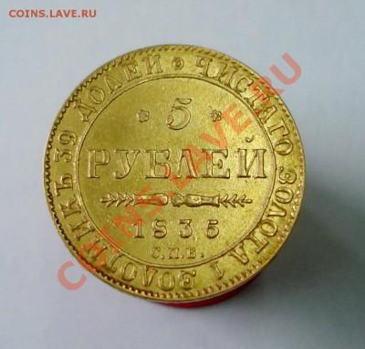 5 руб 1835 СПБ-ПД - 2011 036