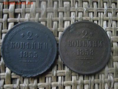 2 копейки, 2 шт. 1855 ЕМ, 1858 ЕМ. До 18.12.2018г. - 013.JPG