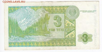 КАЗАХСТАН - 3 тенге 1993 г. до 18.12 в 22:00 - IMG_20181212_0004