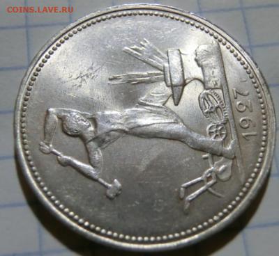 50 копеек 1927 UNC  До 16.12.18 - 22.30 МСК - Screenshot_13