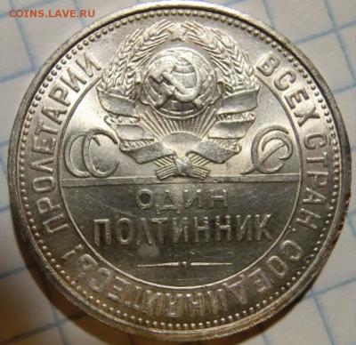 50 копеек 1927 UNC  До 16.12.18 - 22.30 МСК - Screenshot_2