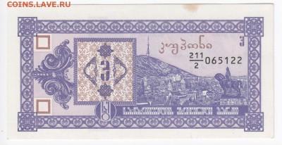 ГРУЗИЯ - 3 купона 1993 г. до 18.12 в 22:00 - IMG_20181212_0007