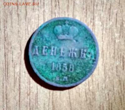 Денежка 1858 г - E6EFA3FB-1CFB-4B80-BC4D-481E589FA750