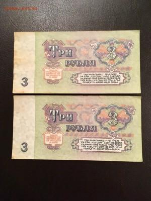3 рубля 1961 года из пачки 5 штук. До 22:00 18.12.18 - 2162B70D-9E78-40BD-B238-408D45A0D6E3