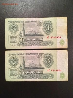 3 рубля 1961 года из пачки 5 штук. До 22:00 18.12.18 - 6B8FA416-F7DB-4FC3-AD63-FBB540B5DB96