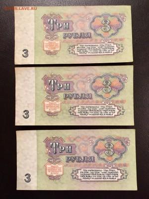 3 рубля 1961 года из пачки 5 штук. До 22:00 18.12.18 - EF7602A6-3304-4E27-AC97-5E14DA39E34A