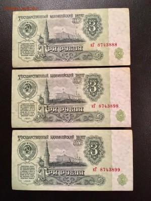 3 рубля 1961 года из пачки 5 штук. До 22:00 18.12.18 - E91A14AC-5C1A-445C-823E-647E08BF0141