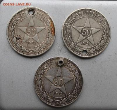 50 копеек 1921-2шт,50 копеек 1922 АГ.дырявые.Корокткий - IMG_0425.JPG