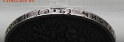 50 копеек 1912 год.Короткий - IMG_0476.JPG