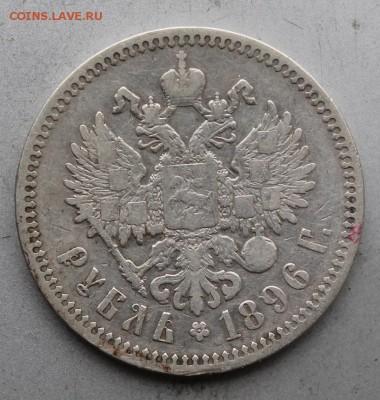 Рубль 1896 год.Короткий - IMG_0497.JPG