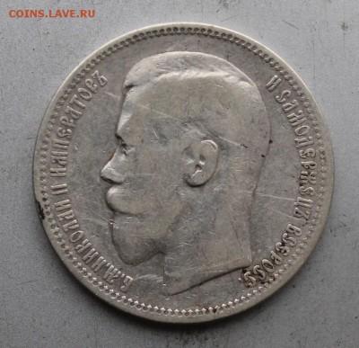 Рубль 1896 год.Короткий - IMG_0491.JPG