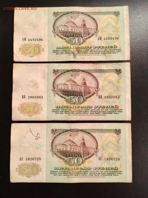 50 рублей 1991 года 6 штук (Ленин). До 22:00 18.12.18 - 42C91F9D-3869-481A-988B-49250093B2D7