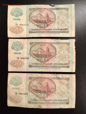 50 рублей 1992 года 6 штук (Звезды). До 22:00 18.12.18 - 30DA408E-55C4-4366-8797-8E7247697838