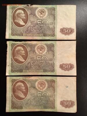 50 рублей 1992 года 6 штук (Звезды). До 22:00 18.12.18 - 6D42F50C-DB7B-4D63-B905-4F8FB52B2022