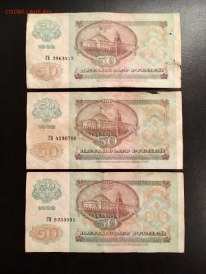50 рублей 1992 года 6 штук (Звезды). До 22:00 18.12.18 - CDD3781D-060C-4F8B-A1C6-E017A289D638
