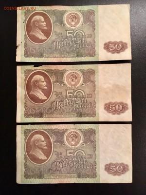 50 рублей 1992 года 6 штук (Звезды). До 22:00 18.12.18 - 6B4DB337-6F64-4897-88E2-D77DFEC73EE6