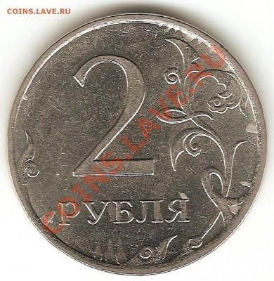 Бракованные монеты - 2р2009 костер