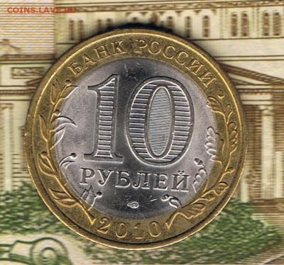 10 рублей 2010 год Пермский край спмд до 18.12.2018 22:15 - Пермский край_27_02_