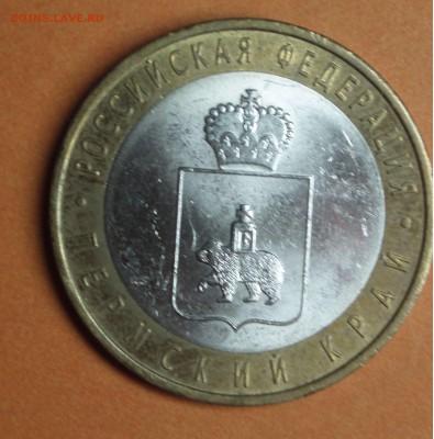 10 рублей 2010 год Пермский край спмд до 18.12.2018 22:15 - Пермский край_27_01
