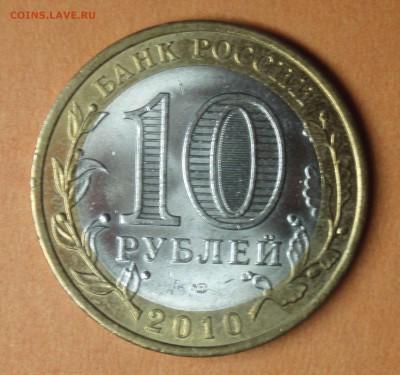 10 рублей 2010 год Пермский край спмд до 18.12.2018 22:15 - Пермский край_27_02