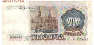 1000 рублей 1991 До 17.12.2018 22-00 по Москве - IMG_0004