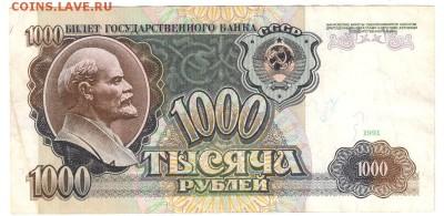 1000 рублей 1991 До 17.12.2018 22-00 по Москве - IMG_0003