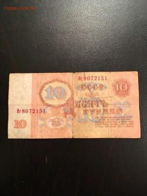 10 рублей 1961г серия замещения Ян. До 22:00 18.12.18 - 89C3DD8B-257C-4E9B-B435-B1820414A2C0
