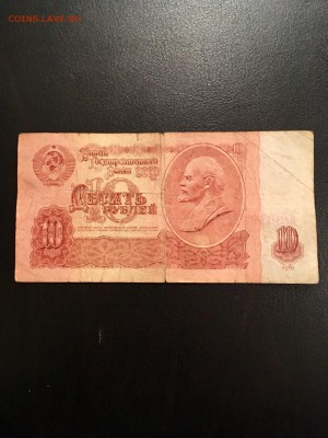 10 рублей 1961г серия замещения Ян. До 22:00 18.12.18 - 2C3214CA-6DAF-4495-B563-37C451371053