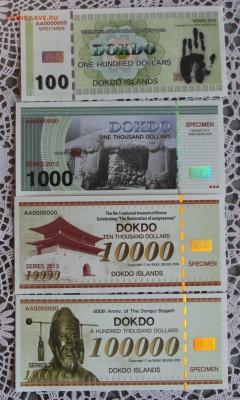 Южная Корея о-в Докдо 4 образца банкнот до 20.12.18 в 22.00 - IMG_7909.JPG