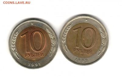 10 руб.БМ 1991, 1992 СПМД до 19.12.2018 - 1